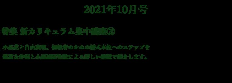小原流挿花 2021年10月号 特集 新カリキュラム集中講座③ 小品花と自由表現、初級者のための様式本位へのステップを 豊富な作例と小原流研究院による解説で紹介します。