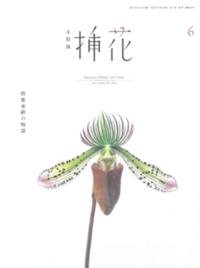 600挿花画像.png