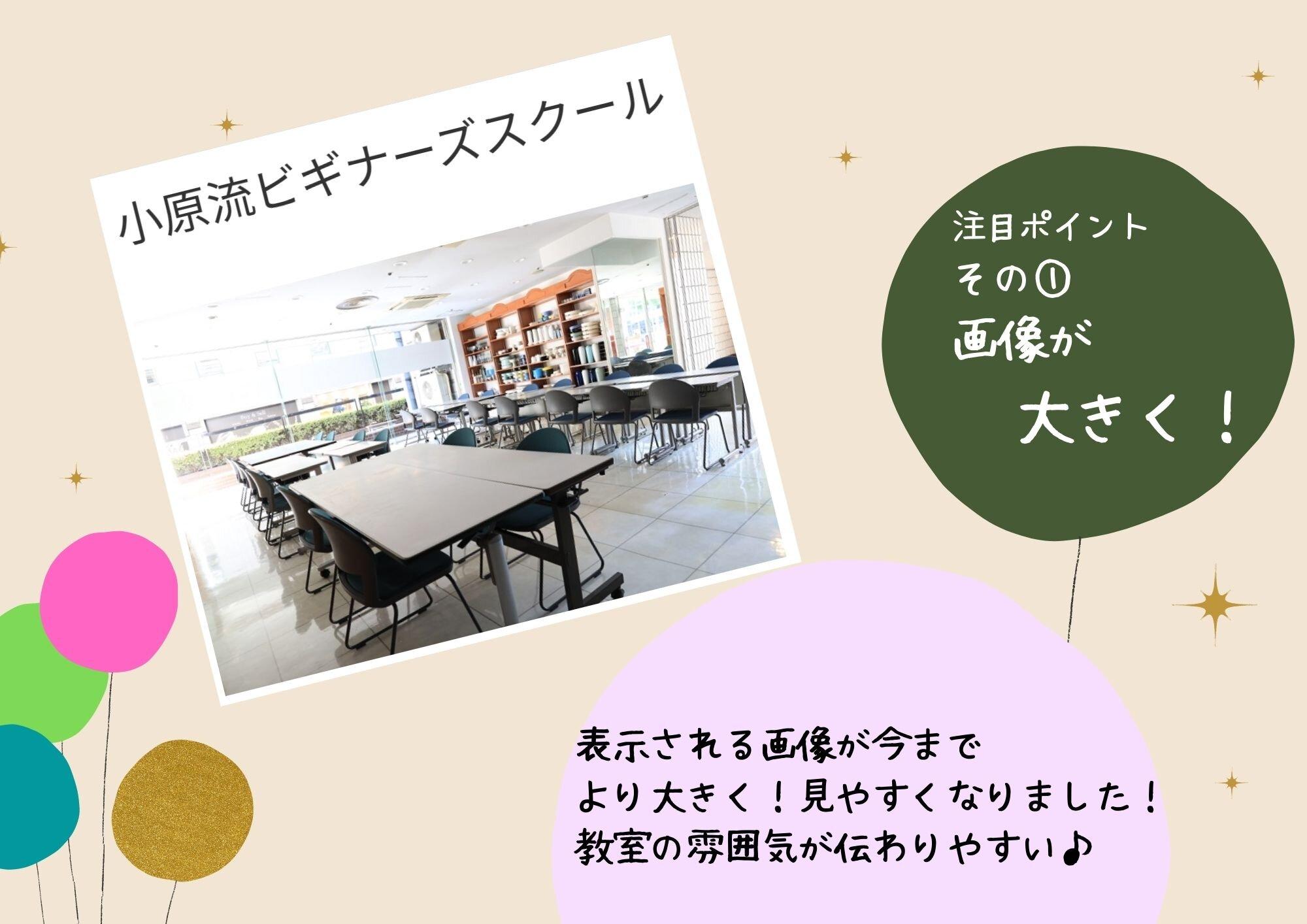 リニューアル教室登録2.jpg